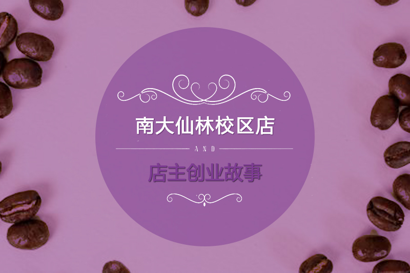 COFFEE GROTTA咖啡洞 南京大学仙林校区店