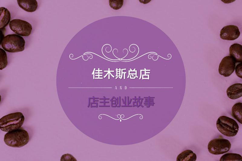 COFFEE GROTTA咖啡洞 佳木斯富锦总店