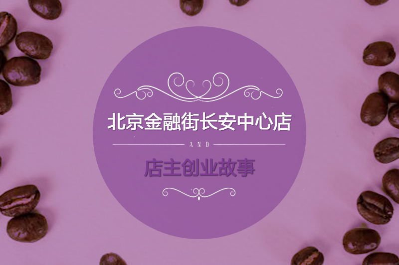 COFFEE GROTTA咖啡洞 北京金融街长安中心店主故事